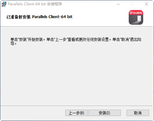 parallels-client-install-05
